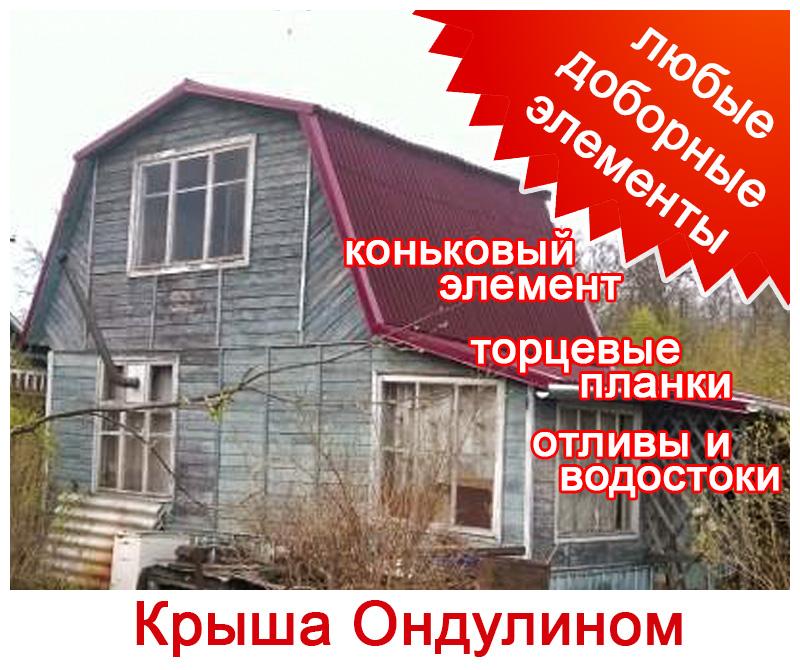 Дача Яр - krovlya-dacha-ondulin-2