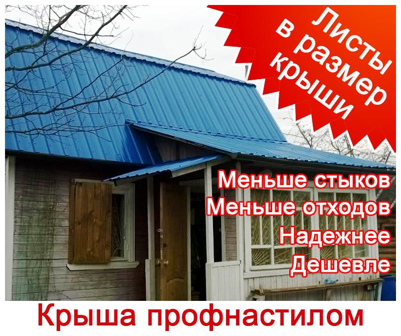 Дача Яр - krovlya-dacha-proflist-01