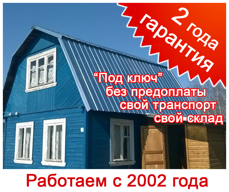 Дача Яр - krovlya-dacha